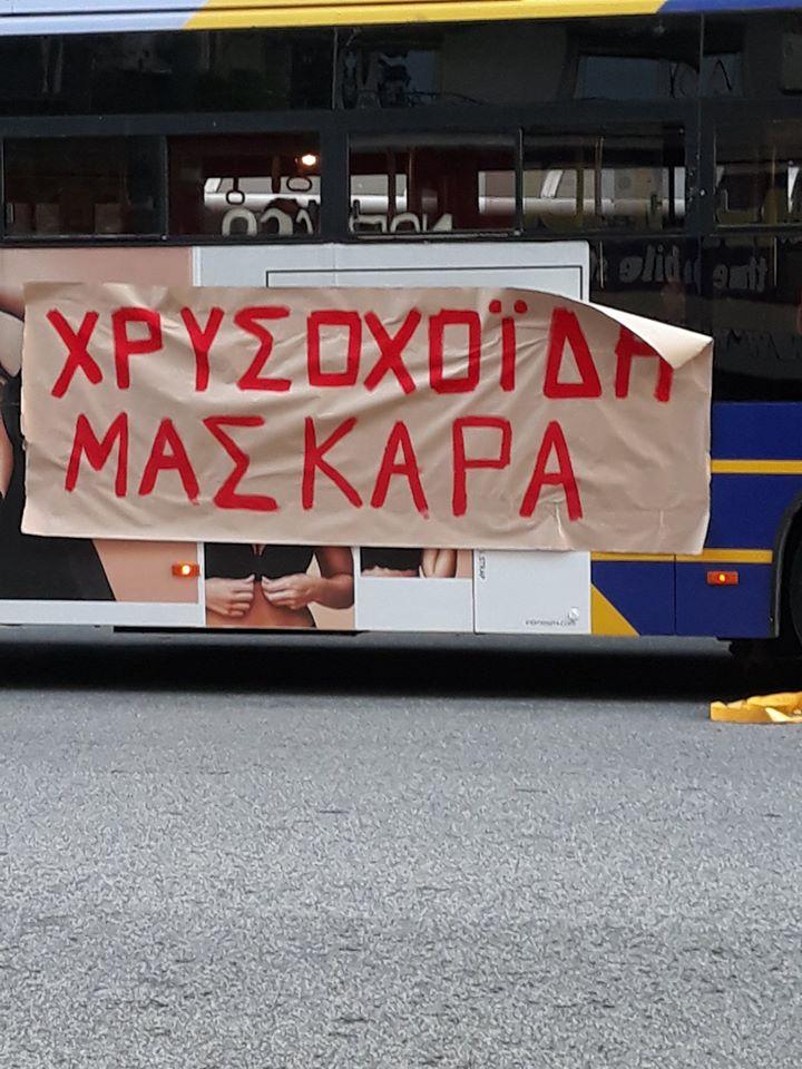 Νέος ακτιβισμός στην ΑΣΟΕΕ: Το πανό με τον υπουργό ... μασκαρά
