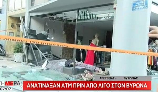 Ισχυρή έκρηξη σε ATM στο Βύρωνα. Διαλύθηκε ολόκληρο μαγαζί