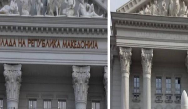 Τέλος το Μακεδονία σκέτο! Κατέβασαν τις επιγραφές από το κυβερνητικό κτίριο