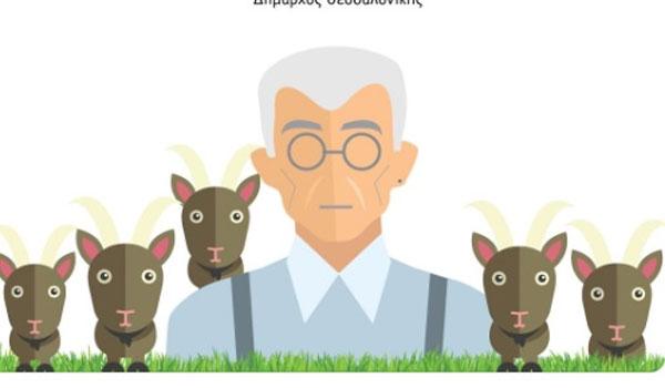 H επική ευχετήρια κάρτα του Γιάννη Μπουτάρη για το Πάσχα!
