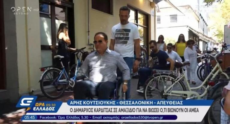 Παράδειγμα προς μίμηση: Ο δήμαρχος Καρδίτσας σε βόλτα με αμαξίδιο