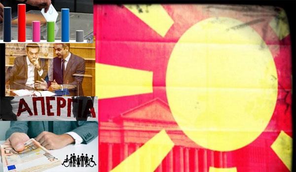 Αποκαλυπτική δημοσκόπηση: Τι λένε οι πολίτες για Σκοπιανό, επιδόματα, απεργίες και Τσίπρα - Μητσοτάκη