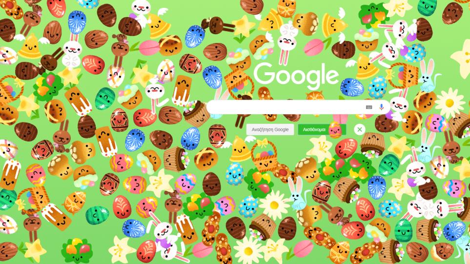 Το Google Doodle είναι αφιερωμένο στο Πάσχα του 2019