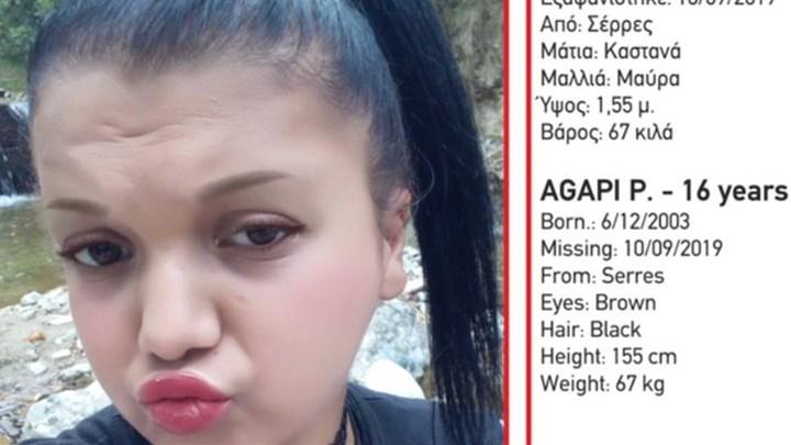 Αγωνία για την 16χρονη Αγάπη που εξαφανίστηκε από τις Σέρρες