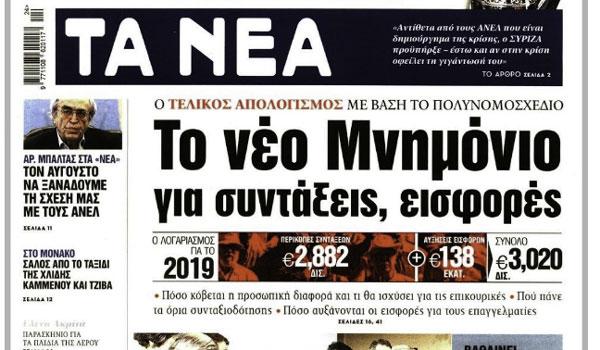Πρωτοσέλιδα εφημερίδων και madata με μια ματιά, Δευτέρα 11 Ιουνίου