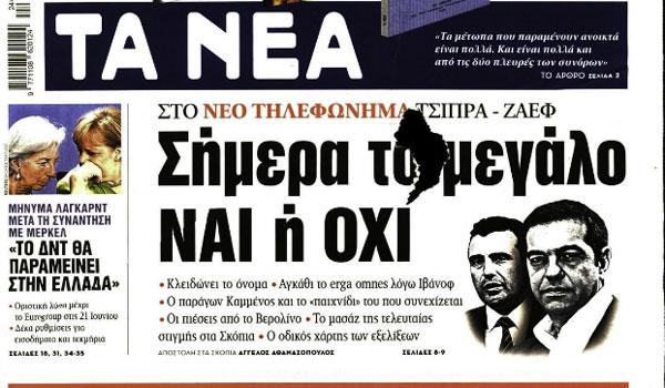 Πρωτοσέλιδα εφημερίδων και madata με μια ματιά, Τρίτη 12 Ιουνίου