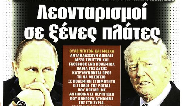 Πρωτοσέλιδα εφημερίδων και madata με μια ματιά, Πέμπτη 12 Απριλίου