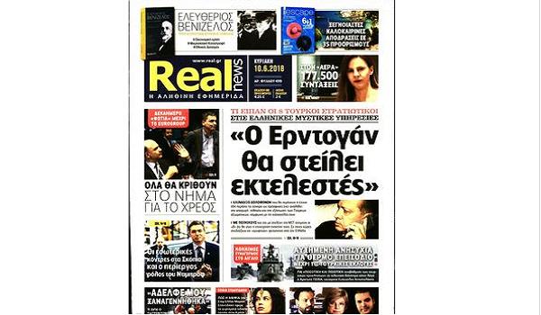 Πρωτοσέλιδα εφημερίδων,G7,Ερτογάν, Ο Τραμπ στη Σούδα, Σκοπιανό, σήμερα Κυριακή 10 Ιουνίου