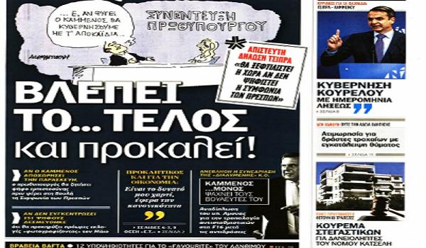 Μέρκελ, Τσίπρας - Καμμένος,Υπατία,120δόσεις,τα πρωτοσέλιδα Πέμπτη 10 Ιανουαρίου