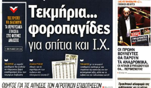 Αποληρωμή ΔΝΤ, Τσίπρας, 120 δόσεις, αναδρομικά, Ασάντ, φορολογικές δηλώσεις, πρωτοσέλιδα 12 Απριλίου