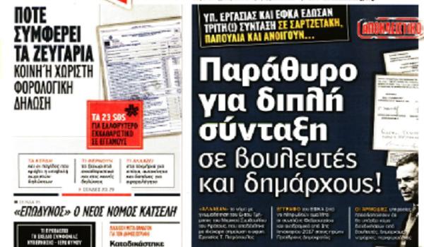 Βόρεια Μακεδονία, Χιόνη,πρώτη κατοικία,έγκλημα,στεγαστικό επίδομα, πρωτοσέλιδα 12 Φεβρουαρίου
