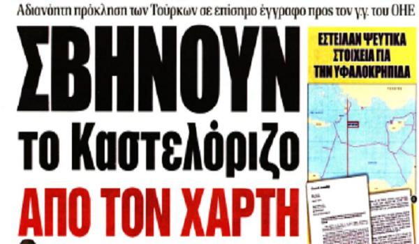 Εξάρχεια, πρόκληση Ερτογάν, αναδρομικά, 120 δόσεις, κτηματολόγιο, ΔΝΤ, πρωτοσέλιδα 13 Απριλίου