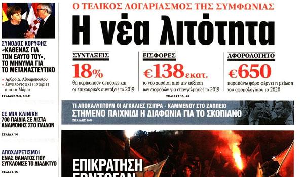 Θρίαμβος Ερντογάν, χωρίς μετρό η Αθήνα, κακοκαιρία, πρωτοσέλιδα, Δευτέρα 25 Ιουνίου