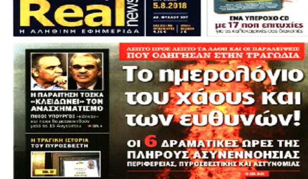 Μάτι,Μαδούρο,συντάξεις, ΟΑΕΔ,Τα πρωτοσέλιδα των εφημερίδων, Κυριακή 5 Αυγούστου