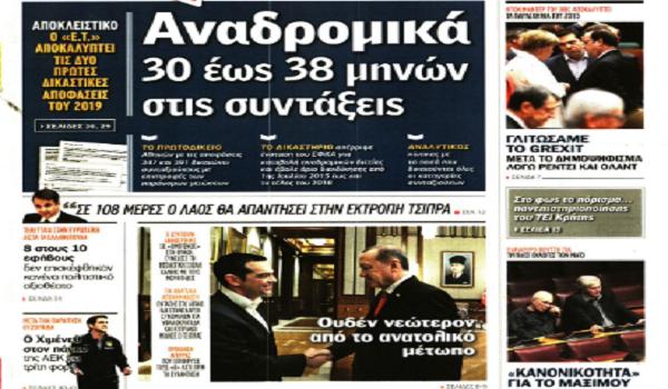 Τσίπρας - Ερτογάν, 120 δόσεις, αναδρομικά, Τοπαλούδη, πρωτοσέλιδα 6 Φεβρουαρίου