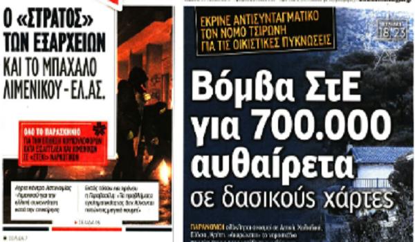 Διαβατά, κακοκαιρία, δολοφονία Ζαφειρόπουλου, τραγωδία, έγκλημα, πρωτοσέλιδα 6 Απριλίου