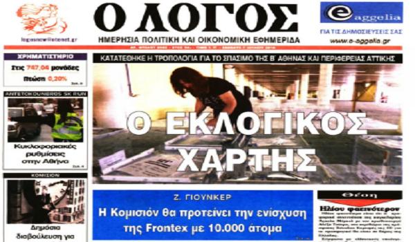 Πρωτοσέλιδα εφημερίδων και madata με μια ματιά, Σάββατο  7 Ιουλίου