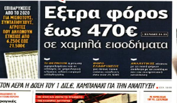 Πρωτοσέλιδα εφημερίδων και madata με μια ματιά, Κυριακή 8 Ιουλίου