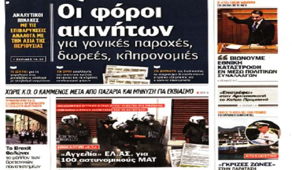Σκόπια, εκλογές, capital controls, έγκλημα, μπλόκα αγροτών, πρωτοσέλιδα 9 Φεβρουαρίου
