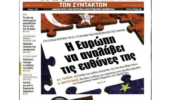 Η ΕΕ αποφασίζει για Τουρκία, Εκλογές, Τροχαίο Αταλάντη, Βάσεις 2019, Πρωτοσέλιδα 20 Ιουνίου