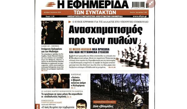 Πρωτοσέλιδα εφημερίδων και madata με μια ματιά, Δευτέρα 6 Αυγούστου