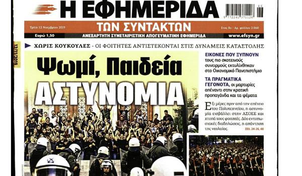 Φορολογικές δηλώσεις, Κακοκαιρία, Νόμος Κατσέλη, Σκόπια, Πρωτοσέλιδα Τρίτη 12 Φεβρουαρίου