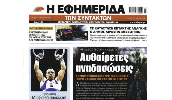 Πρωτοσέλιδα εφημερίδων και madata με μια ματιά, Τετάρτη 13 Ιουνίου