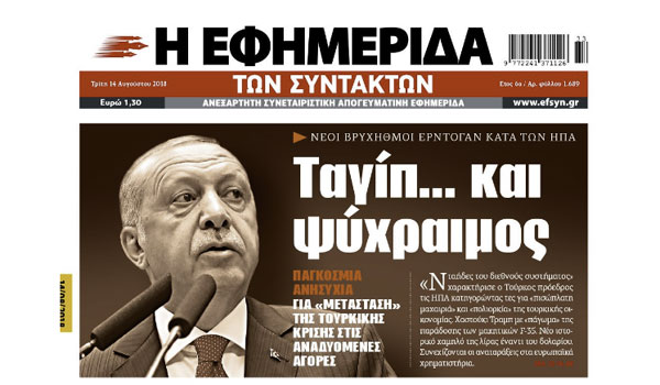 Πρωτοσέλιδα εφημερίδων και madata με μια ματιά, Πέμπτη 14 Ιουνίου