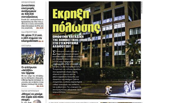 Πρωτοσέλιδα εφημερίδων και madata με μια ματιά, Τετάρτη 18 Ιουλίου