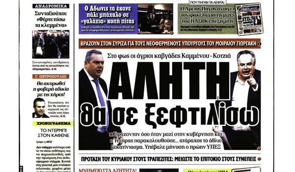 Πολάκης-Στουρνάρας, Θρήνος για τους 4 νεκρούς, Πανελλαδικές, Πρωτοσέλιδα Τρίτη 19 Φεβρουαρίου