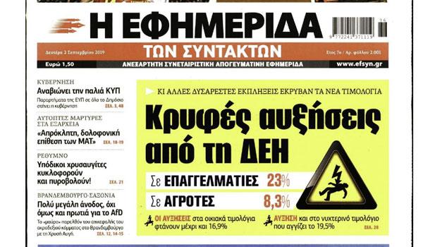 Προστασία α' κατοικίας, Τροχαίο στην Χαλκιδική, 120 δόσεις, Πρωτοσέλιδα Δευτέρα 2 Σεπτεμβρίου