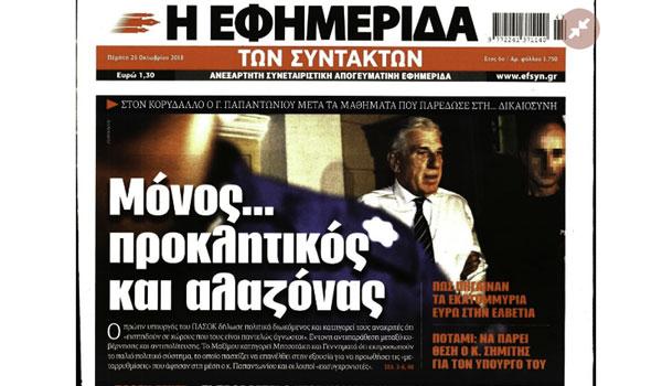 Πρωτοσέλιδα εφημερίδων και madata με μια ματιά, Τετάρτη 25 Ιουλίου