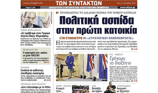Πρωτοσέλιδα εφημερίδων και madata με μια ματιά, Πέμπτη 26 Ιουλίου