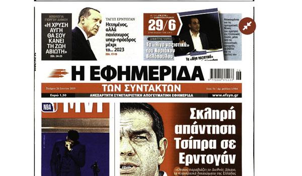 ΗΠΑ, Φορολογικές δηλώσεις, Εκλογές, Τουρκία, Γιακουμάκης, Πρωτοσέλιδα Τετάρτη 26 Ιουνίου