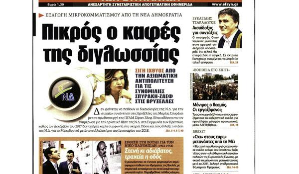 Πρωτοσέλιδα εφημερίδων και madata με μια ματιά, Τρίτη 3 Ιουλίου