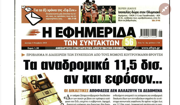 Πρωτοσέλιδα εφημερίδων και madata με μια ματιά, Πέμπτη 5 Ιουλίου