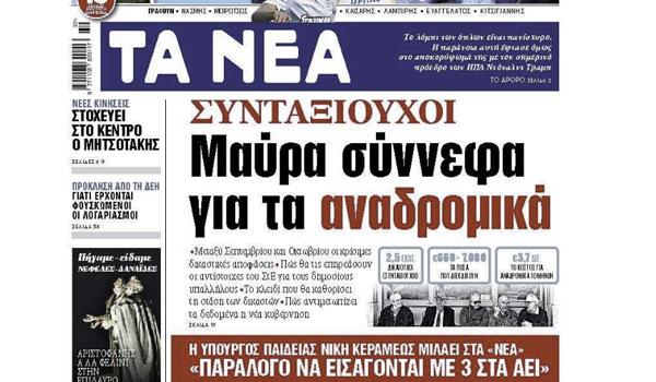 """Συνάντηση Τσίπρα-Ερντογάν, Σεισμός στην Πρέβεζα, Προσχώρηση των """"6"""", Πρωτοσέλιδα Τρίτη 5 Φεβρουαρίου"""