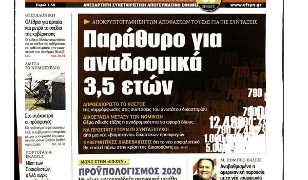 Εισβολή Τουρκίας στην Συρία, 120 Δόσεις, Απεργία, Κακοκαιρία, Πρωτοσέλιδα Δευτέρα 7 Οκτωβρίου