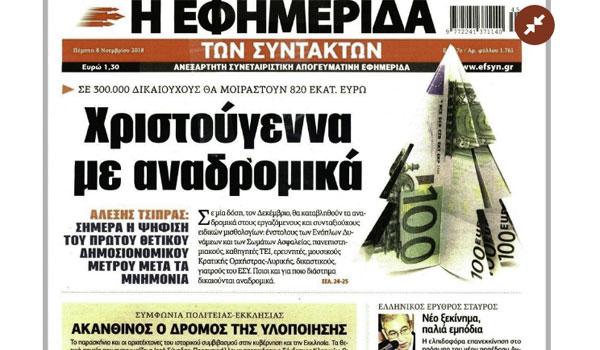 Πρωτοσέλιδα εφημερίδων και madata με μια ματιά, Τετάρτη 8 Αυγούστου