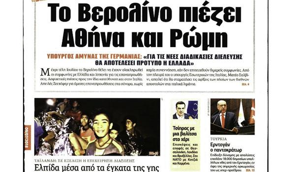 Πρωτοσέλιδα εφημερίδων και madata με μια ματιά, Δευτέρα 9 Ιουλίου