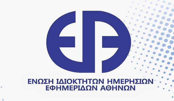 Η ανακοίνωση της Ε.Ι.Η.Ε.Α. για την επίθεση στα γραφεία των εφημερίδων ΔΗΜΟΚΡΑΤΙΑ, ESPRESSO και ΕΣΤΙΑ