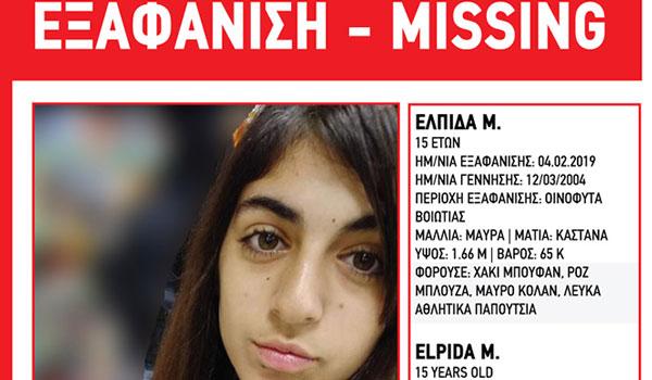 Εξαφάνιση 15χρονης: Σχόλασε και δε γύρισε ποτέ σπίτι, λέει η μητέρα της
