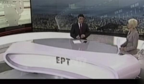 Έκτακτο: Παρέμβαση εκπαιδευτικών στο Ραδιομέγαρο της ΕΡΤ. Διακόπηκε το δελτίο