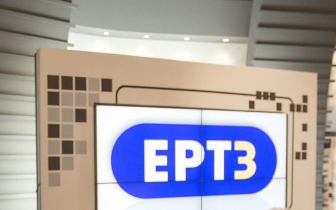 Εισβολή αντιεξουσιαστών στην ΕΡΤ3 για τον Κουφοντίνα