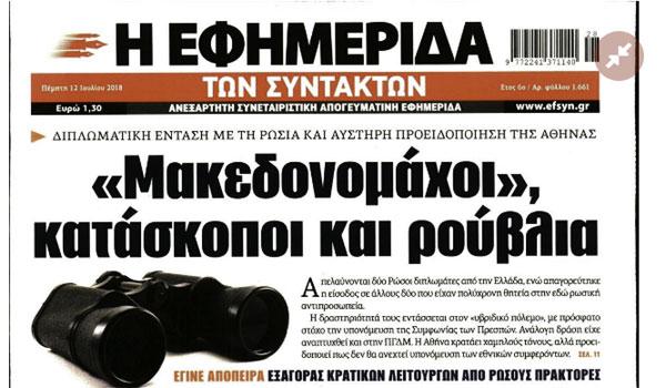 Πρωτοσέλιδα εφημερίδων και madata με μια ματιά, Πέμπτη 12 Ιουλίου
