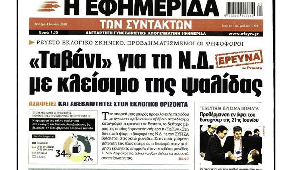 Πρωτοσέλιδα εφημερίδων και madata με μια ματιά, Δευτέρα 4 Ιουνίου