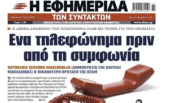 Πρωτοσέλιδα εφημερίδων και madata με μια ματιά, Παρασκευή 1 Ιουνίου