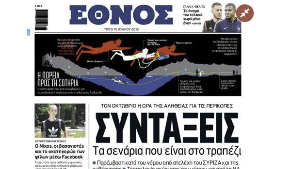 Πρωτοσέλιδα εφημερίδων και madata με μια ματιά, Τρίτη 10 Ιουλίου