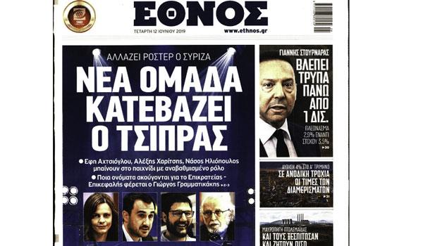 Εκλογές, Πανελλαδικές, Μάριος Παπαγεωργίου, Κυπριακή ΑΟΖ, Πρωτοσέλιδα 12 Ιουνίου