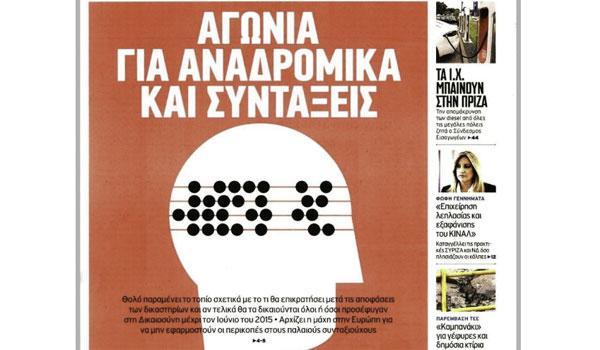 Πρωτοσέλιδα εφημερίδων και madata με μια ματιά, Παρασκευή 13 Ιουλίου